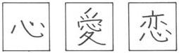 Formas de escribir te amo en japonés