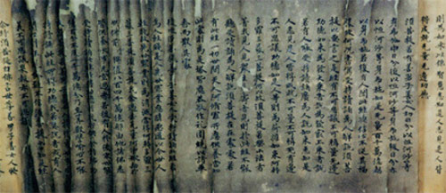Antiguo manuscrito chino