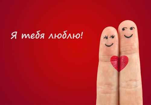 Te amo en ruso
