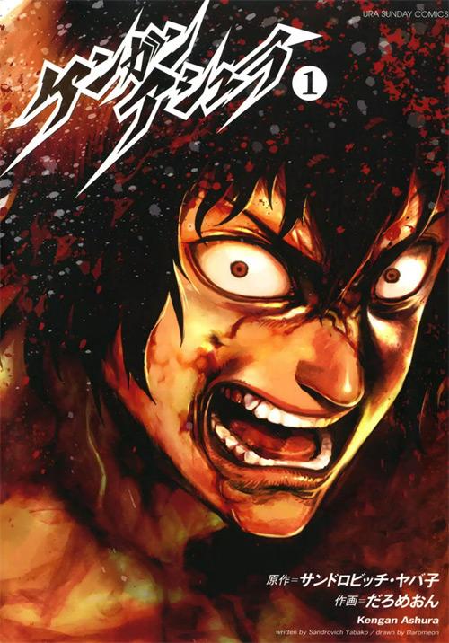 Kengan Ashura - Temporada 1